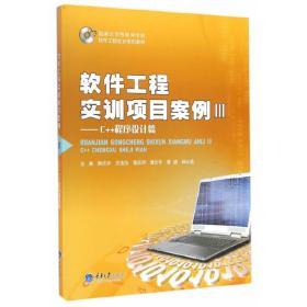 软件工程实训项目案例III——C++程序设计篇 正版图书 9787562496823 熊庆宇 等主编 重庆大学出版社