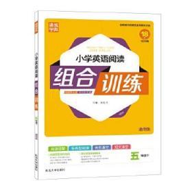 组合训练 五年级 英语 下册 正版图书 9787563497133 朱海峰 延边大学出版社