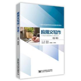 第3版 应用文写作 正版图书 9787563549375 黄传武 北京邮电大学出版社有限公司
