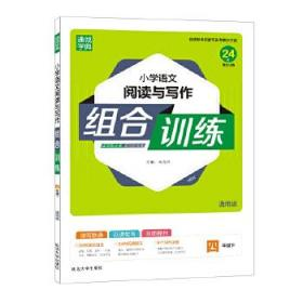 阅读与写作 组合训练 正版图书 9787563497249 朱海峰 延边大学出版社