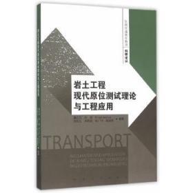 岩土工程现代原位测试理论与工程应用 正版图书 9787564159825 童立元 等编著 东南大学出版社
