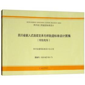 四川省嵌入式连续支承无砟轨道标准设计图集(全2册) 正版图书 9787564362553 四川省建筑标准设计办公室 西南