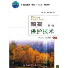 植物保护技术 第2版 正版图书 9787565520013 胡志凤,张淑梅 著 中国农业大学出版社