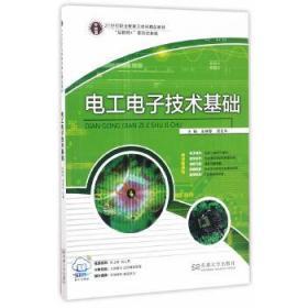 电工电子技术基础 正版图书 9787564170486 彭晓黎、周安华主编 东南大学出版社