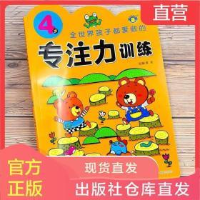 4岁宝宝专注力训练幼儿园左右脑益智游戏图书籍儿童数学思维训练