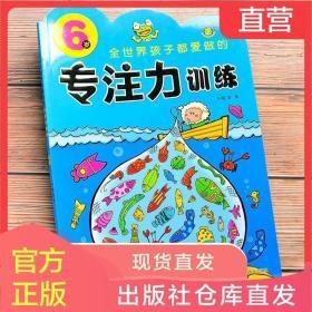6岁宝宝专注力训练幼儿园左右脑益智游戏图书籍儿童数学思维训练