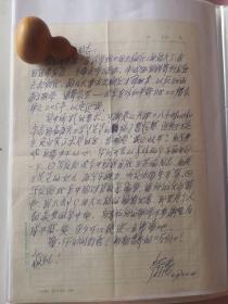 萧离先生信札一通一页,有实寄封,北京市电车公司印刷丁出品