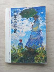世界艺术史九讲(全彩插图第8版):与艺术相伴 II
