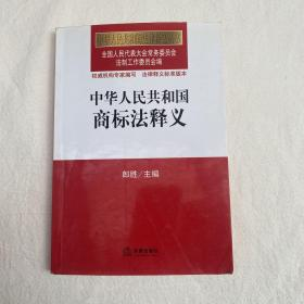 中华人民共和国法律释义丛书:中华人民共和国商标法释义