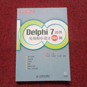 Delphi7控件实用程序设计100例