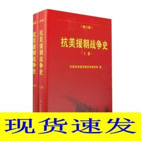 抗美援朝战争史 (全二册修订版)军事科学出版社