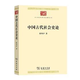 中国古代社会史论(中华现代学术名著7)