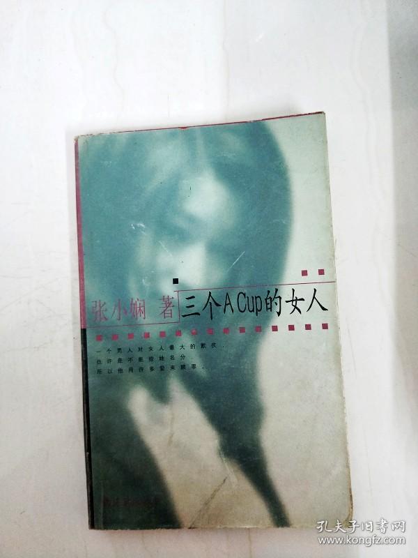 DA142373 三个A Cup女人【一版一印】【书边略有污渍,内略有霉渍】