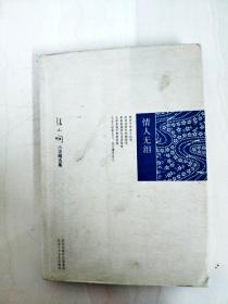 DA144501 情人無淚--張小嫻小說精選集【一版一印】【書邊略有污漬】