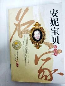 DA144489 安妮宝贝精品集 【一版一印】【内略有水渍,书边略有污渍】