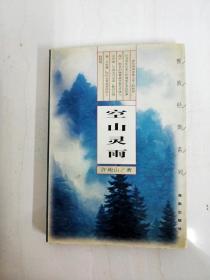 DA147283 空山�`雨--雅致�典�锵盗小痉饷媛运��^好�h架不住人多有水�n,��原本只不�^一百多人��嚷杂邪�n】