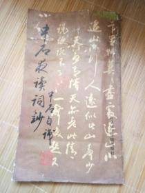 中石夜读词钞(底价销售)