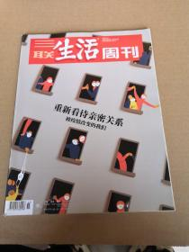 三联生活周刊2020 15