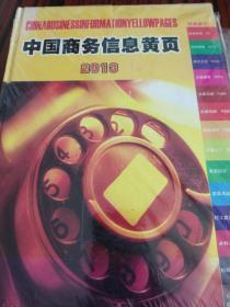 中国商务信息黄页2013