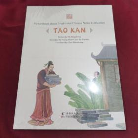 中国传统修身故事绘本·第四辑:运砖励志——陶侃(英)