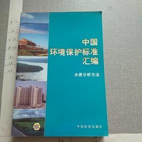 中国环境保护标准汇编 水质分析方法