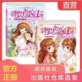 智慧公主马小岚系列 1寻找他乡的公主+2我不是公主小学生课外读物