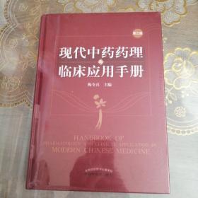 现代中药药理与临床应用手册(第三版)