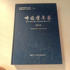呼图壁年鉴.2010