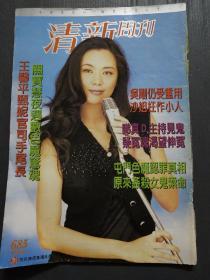 清新周刊  685