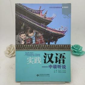 实践汉语:中级听说 (没光盘)