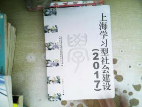 上海学习型社会建设( 2017)