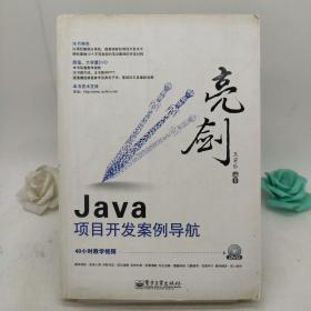 亮剑Java项目开发案例导航 (没光盘)