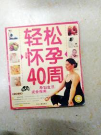 DB103302 轻松怀孕40周 图文版(一版一印)
