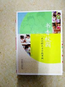 DB103279 书香校园 建设模式与实践案例+6+