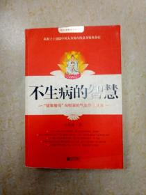 """DB103258 不生病的智慧""""健康教母""""马悦凌的气血养生真法"""