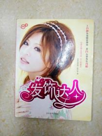 DB103246 发饰达人(一版一印)