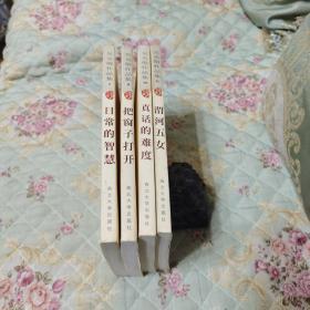 吴克敬作品集 (全四卷)书有一点印印书如其图片一样请看清图片在下单