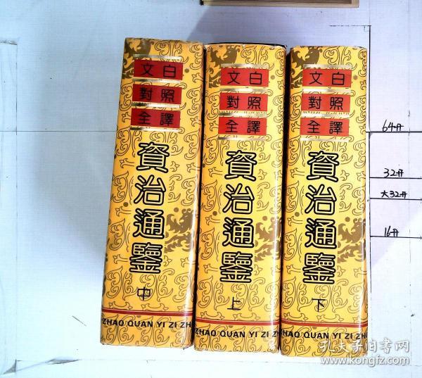 文白对照全译-----资治通鉴【上中下册全 16开精装本有书衣