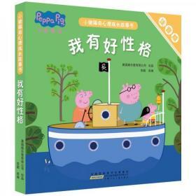 小猪佩奇心理成长故事书(套装) 正版图书 9787570706259 安韶