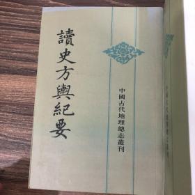 读史方舆纪要共十二册,缺五,六册,存十册。