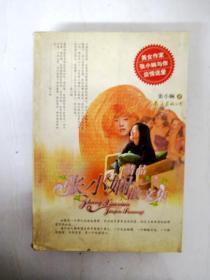 DB305939 張小嫻精品散文集【一版一印】