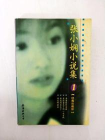 DB305839 張小嫻小說集①【經典珍藏版】