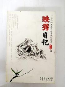 DB305829 映秀日记【一版一印】