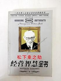 DB305827 松下幸之助·经营智慧全书【一版一印】