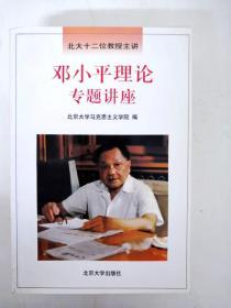DB305818 邓小平理论专题讲座