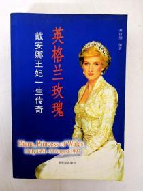 DB305797 英格兰玫瑰·戴安娜王妃一生传奇【一版一印】
