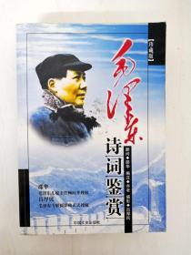 DB305792 毛泽东诗词鉴赏