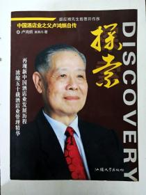 DB305782 探索:中国酒店业之父卢鸿炳自传【一版一印】