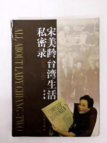 DB305777 宋美龄台湾生活私密录【一版一印】(书面破损)