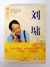 DB305770 刘墉作品集【一版一印】(内有读者签名)